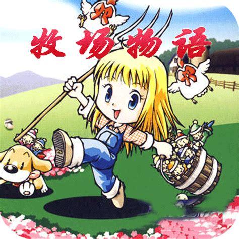 牧场物语女孩中文手机版