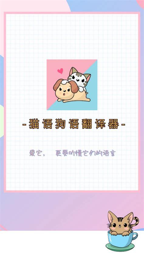 猫狗语翻译器软件最新版