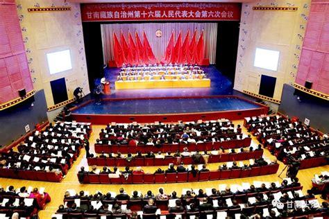甘南藏族自治州人民政府
