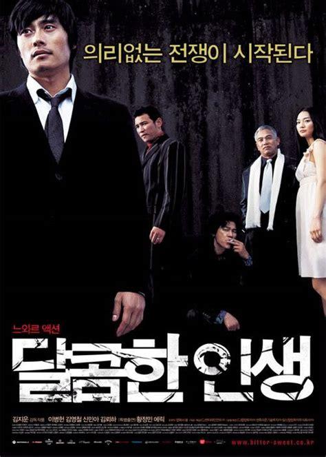 甜蜜的人生电影韩国