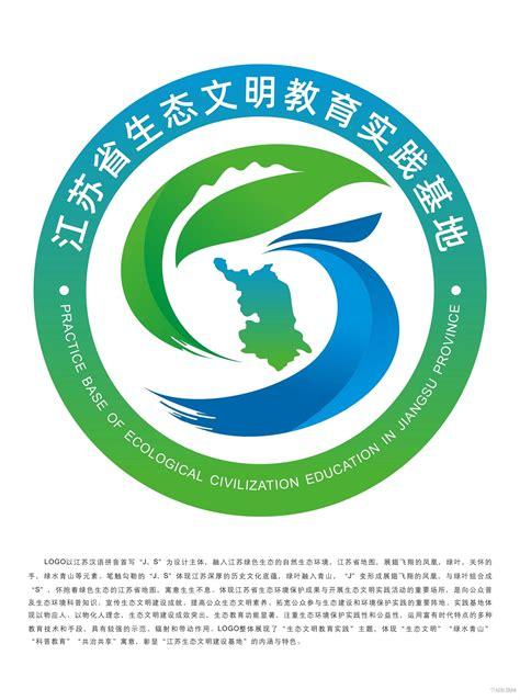 生态文明logo设计