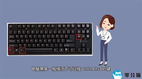 电脑开机显示无信号然后黑屏 电脑黑屏按哪三个键