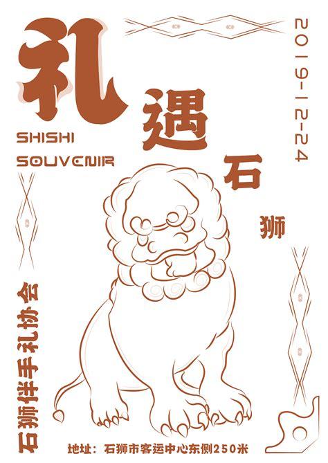 石狮品牌设计