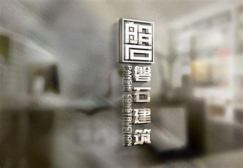 磐石logo设计_logo设计公司