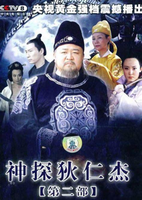 神探狄仁杰2国产电视剧