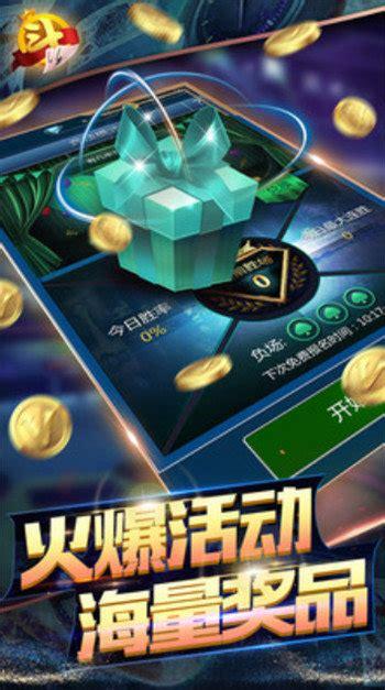 福建棋牌app