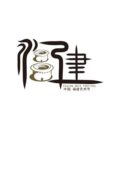 福建logo设计