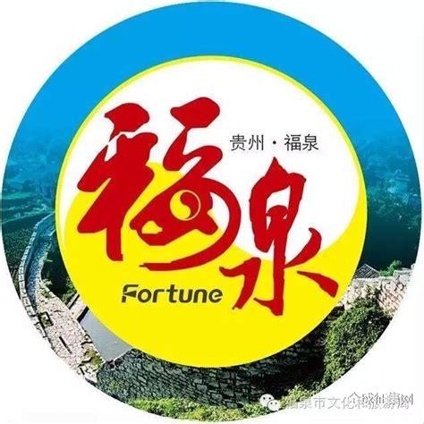 福泉logo设计
