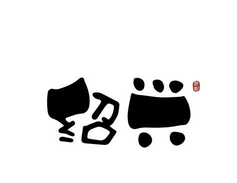 绍兴logo设计