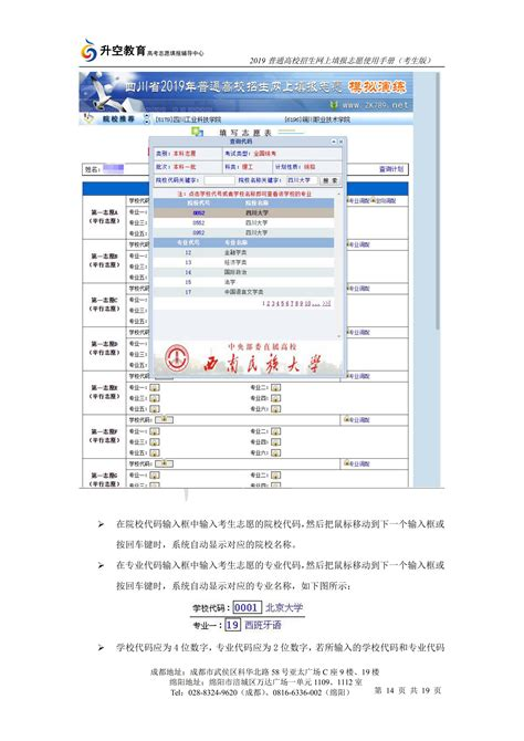 网上志愿填报系统