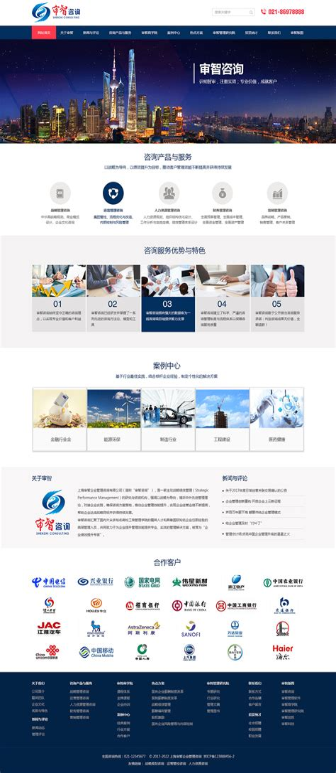 网站建设制作公司
