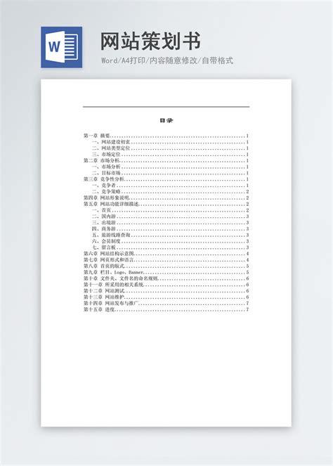 网站建设策划书