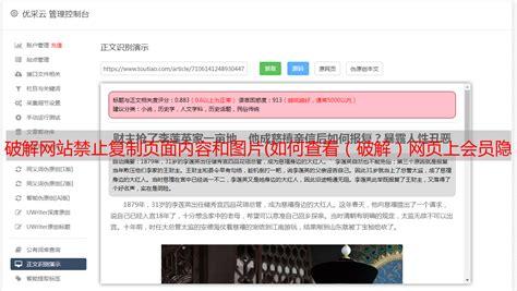 网站禁止采集