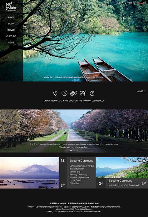网站设计主题