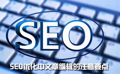 网站seo文章该怎么写