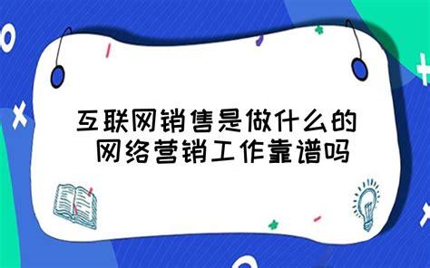 网络营销工作靠谱吗