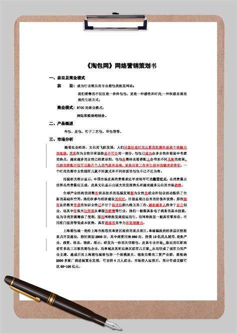 网络营销策划书