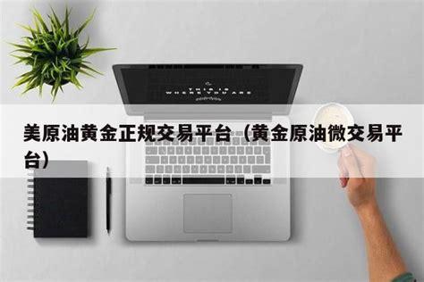 美原油期货开户平台