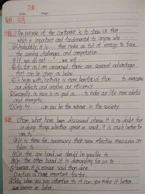 考研英语一作文模板