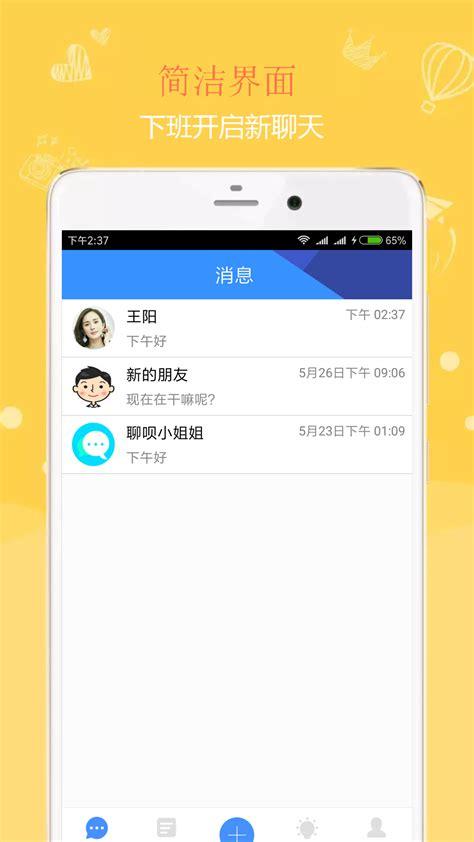 聊呗app官方下载