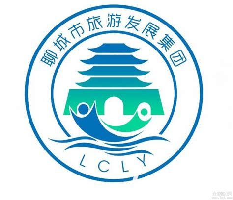 聊城logo设计