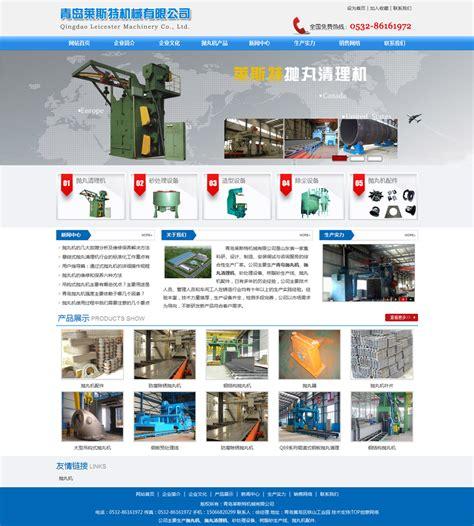 胶南网站建设公司