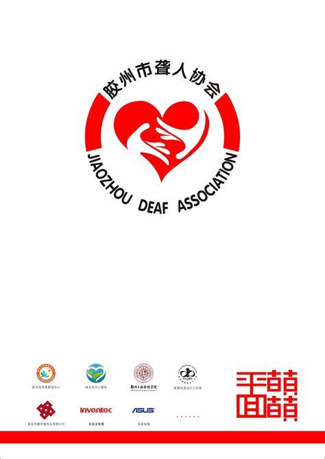 胶州logo设计_logo设计公司