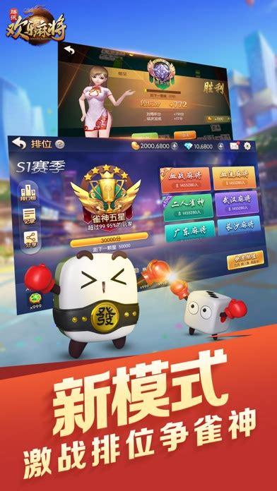 腾讯欢乐棋牌app下载