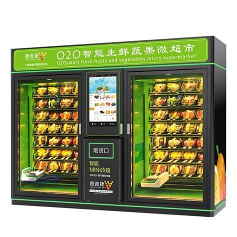 自助蔬菜售货机