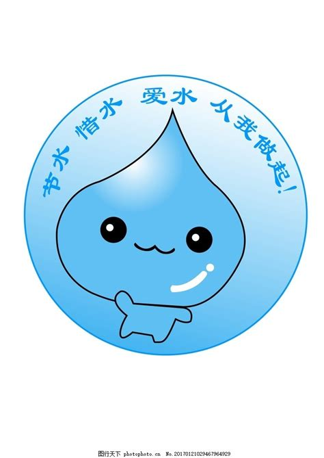 节约用水logo设计