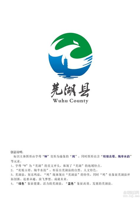 芜湖logo设计