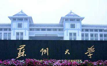 苏州大学在职研究生院