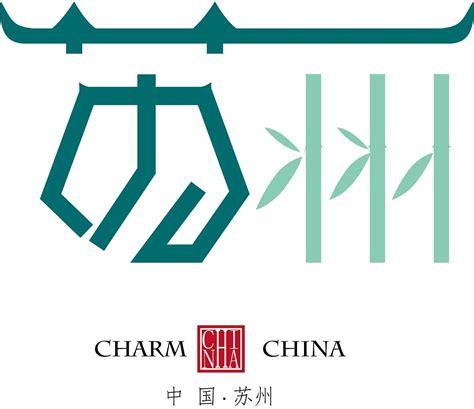 苏州标志设计