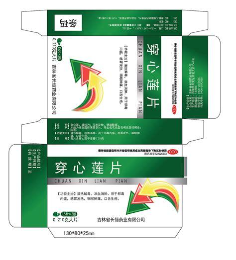 药品外包装设计图