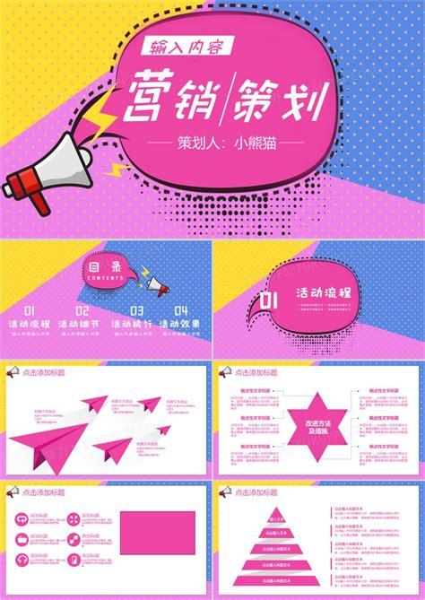 营销策划案的模板