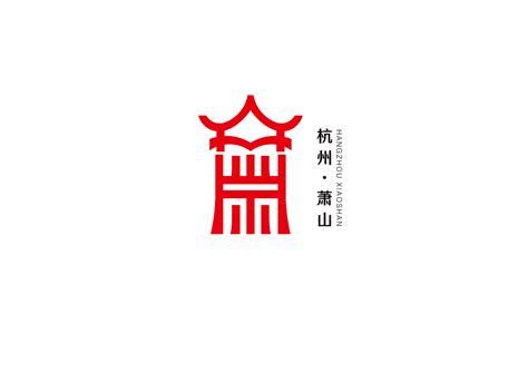 萧山logo设计