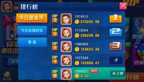 蓝洞棋牌4.3.1
