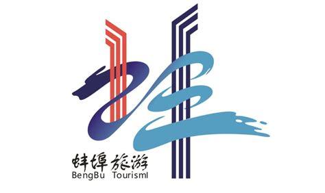 蚌埠logo设计