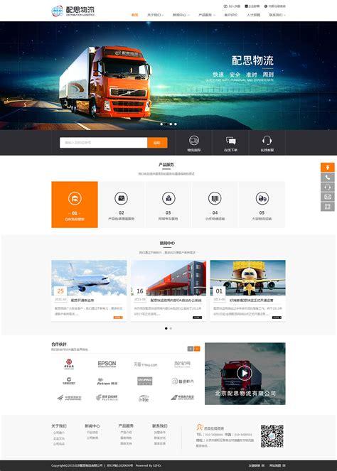 行业网站建设