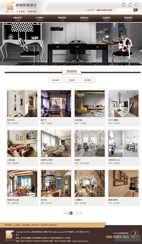 装饰网站建设