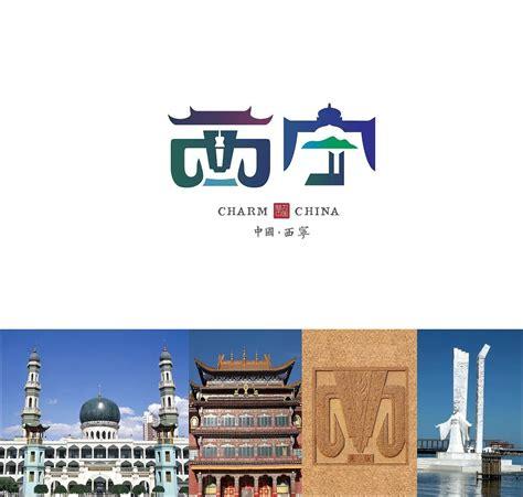西宁logo
