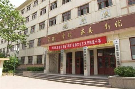 西安航天工业学校官网