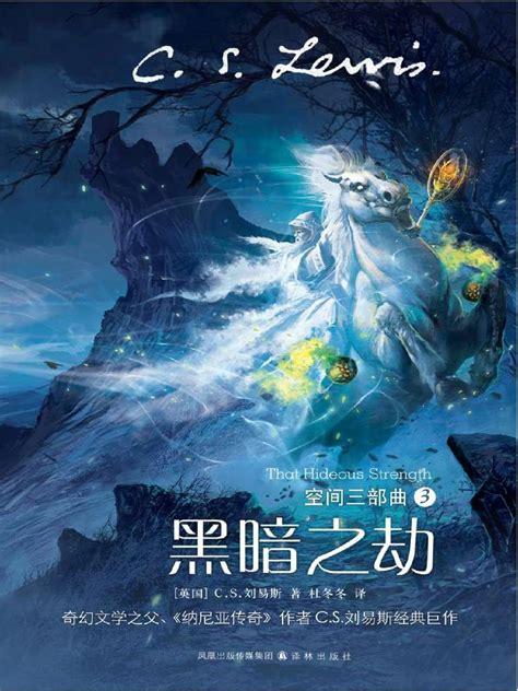 西方奇幻小说