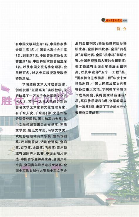 解放军艺术学院2019年招生简章