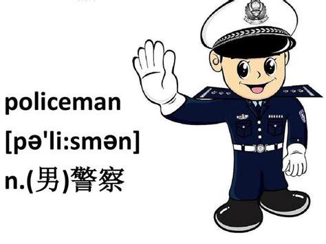 警察英语怎么读police