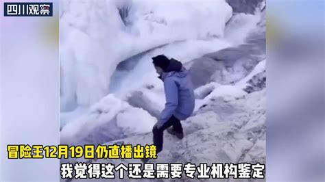 警方调查西藏冒险王网传视频