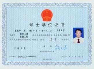 计算机双证在职研究生