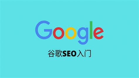 谷歌seo教程