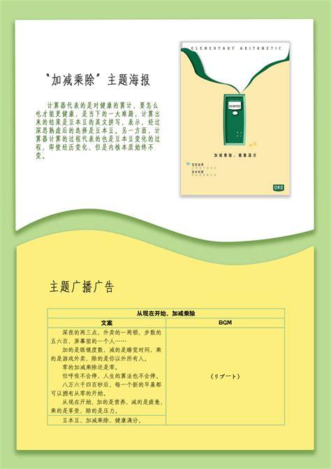 豆本豆营销策划案