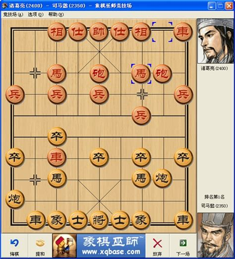 象棋巫师下载